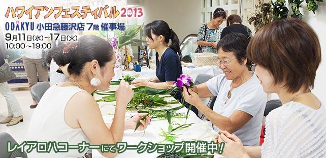 ハワイアンフェスティバル2013